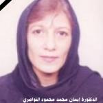 الدكتورة إيمان النواااصري