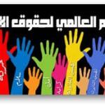 اليوم العالمي لحقوق الإنسان العاشر من ديسمبر