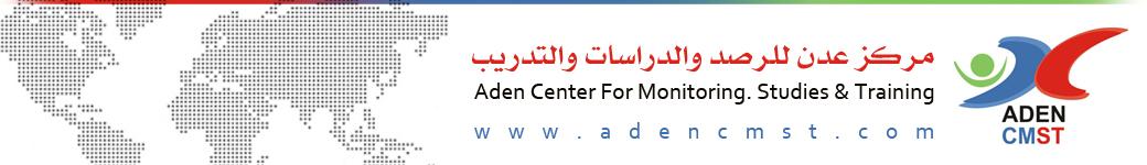مركز عدن للرصد والدراسات والتدريب